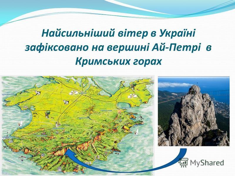 Найсильніший вітер в Україні зафіксовано на вершині Ай-Петрі в Кримських горах