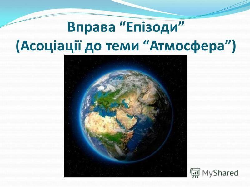Вправа Епізоди (Асоціації до теми Атмосфера)