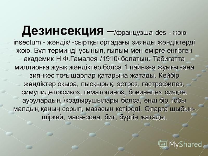 ДЕЗИНСЕКЦИЯ