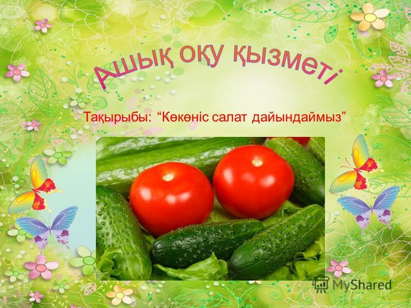 Тақырыбы: Көкөніс салат дайындаймыз