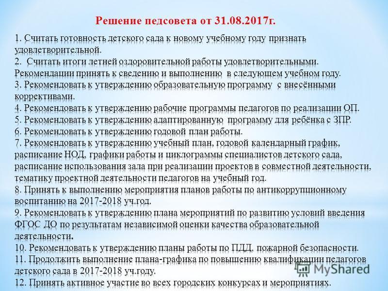 Решение педсовета от 31.08.2017 г.