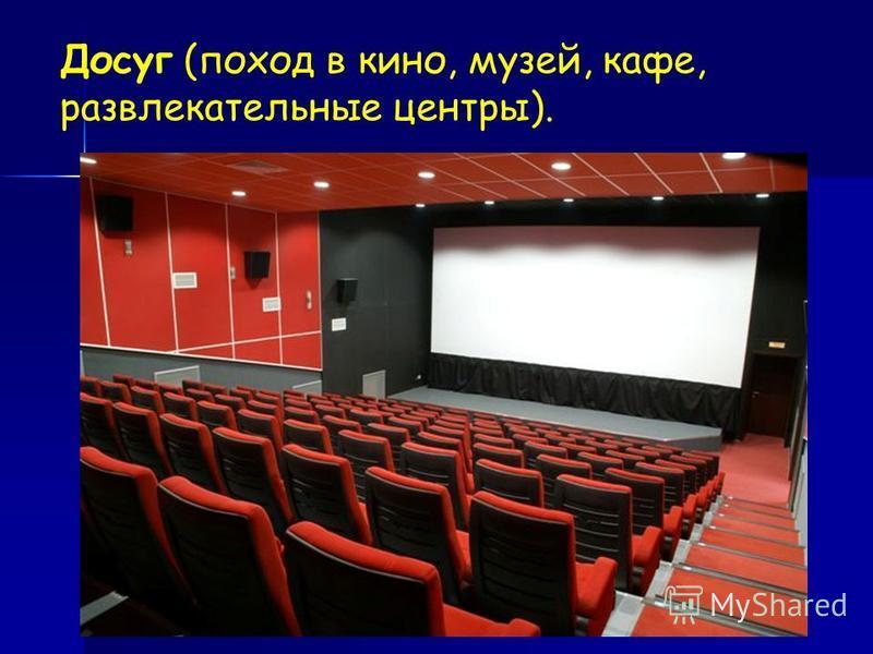 Досуг (поход в кино, музей, кафе, развлекательные центры).