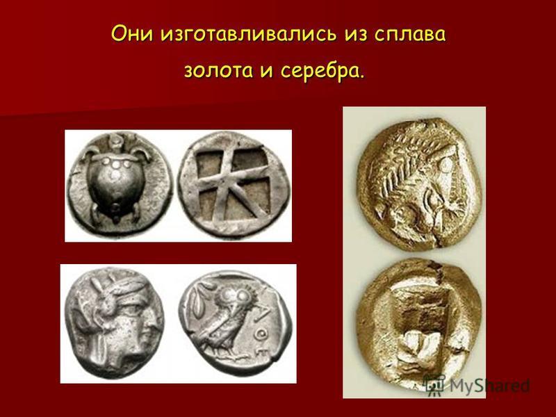 Они изготавливались из сплава золота и серебра. Они изготавливались из сплава золота и серебра.