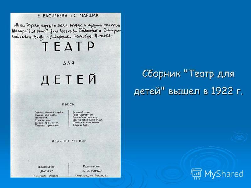 Сборник Театр для детей вышел в 1922 г.