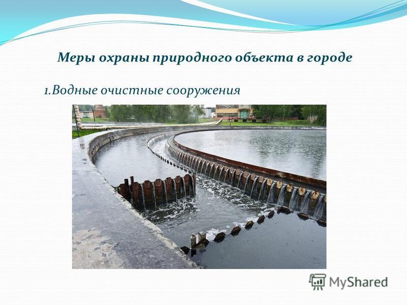 Меры охраны природного объекта в городе 1. Водные очистные сооружения