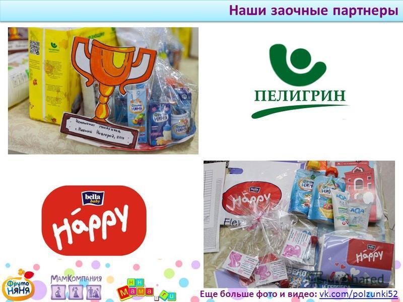 Еще больше фото и видео: vk.com/polzunki52vk.com/polzunki52 Наши заочные партнеры