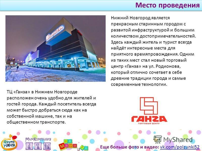 Еще больше фото и видео: vk.com/polzunki52vk.com/polzunki52 Место проведения Нижний Новгород является прекрасным старинным городом с развитой инфраструктурой и большим количеством достопримечательностей. Здесь каждый житель и турист всегда найдёт инт