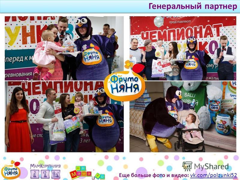 Еще больше фото и видео: vk.com/polzunki52vk.com/polzunki52 Генеральный партнер