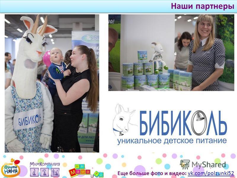Еще больше фото и видео: vk.com/polzunki52vk.com/polzunki52 Наши партнеры