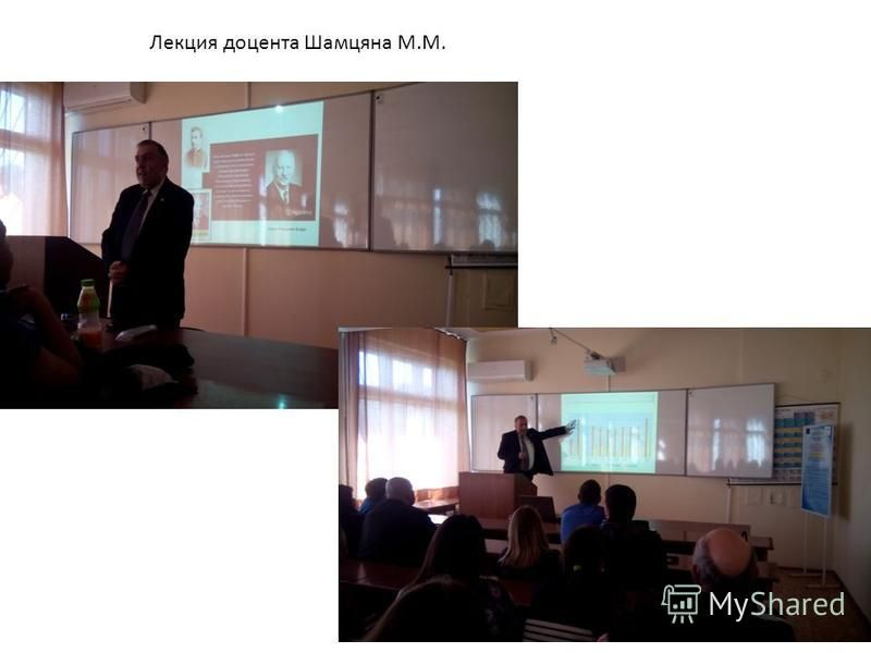 Лекция доцента Шамцяна М.М.