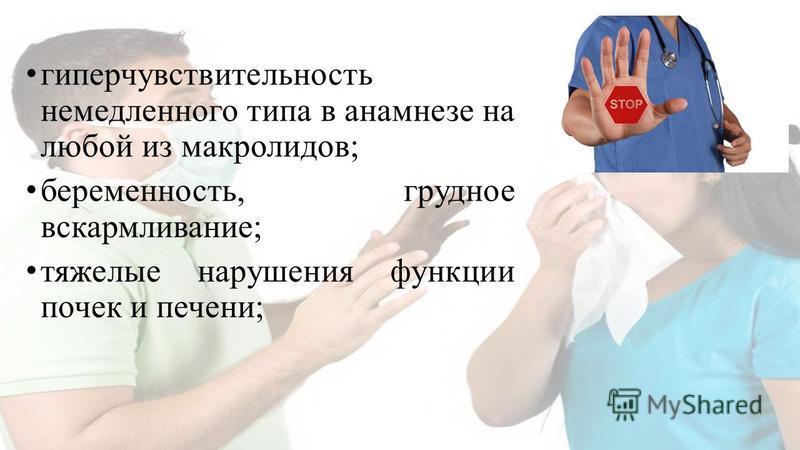 гиперчувствительность немедленного типа в анамнезе на любой из макролидов; беременность, грудное вскармливание; тяжелые нарушения функции почек и печени;