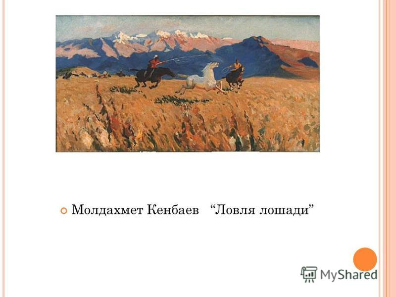 Молдахмет Кенбаев Ловля лошади