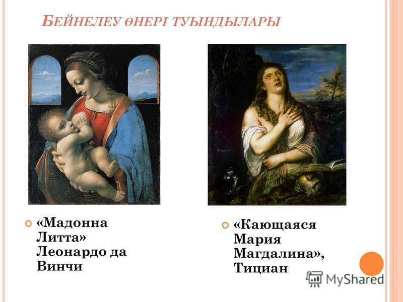 Б ЕЙНЕЛЕУ Ө НЕРІ ТУЫНДЫЛАРЫ «Мадонна Литта» Леонардо да Винчи «Кающаяся Мария Магдалина», Тициан