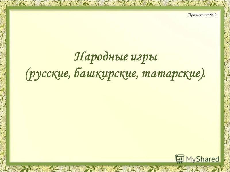 Народные игры (русские, башкирские, татарские). Приложение 12