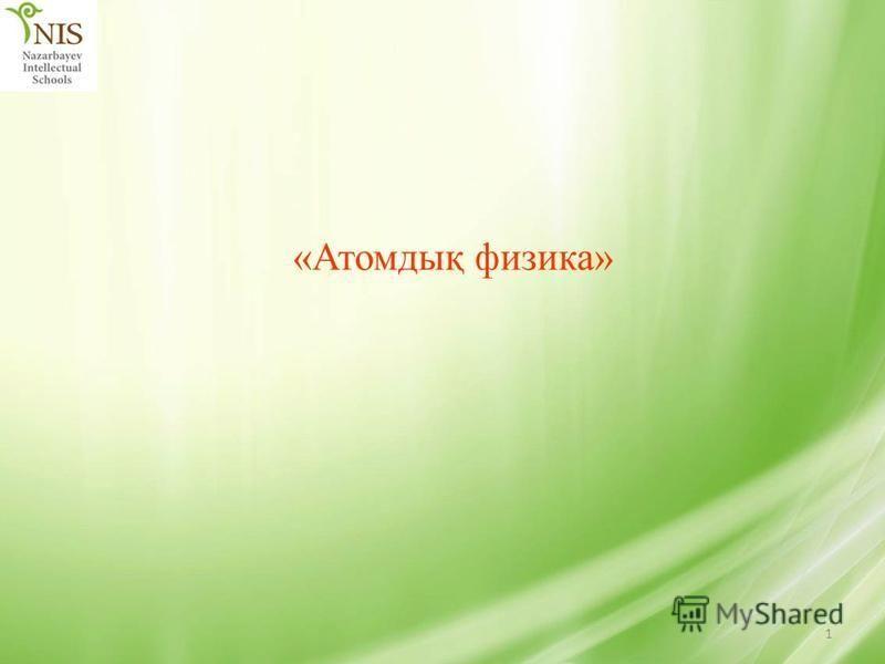 1 «Атомдық физика»