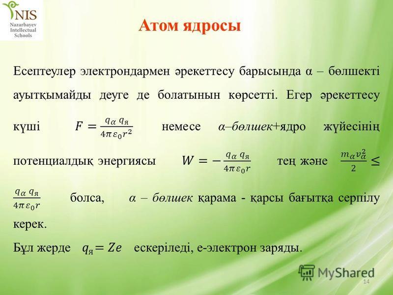 Атом ядросы 14