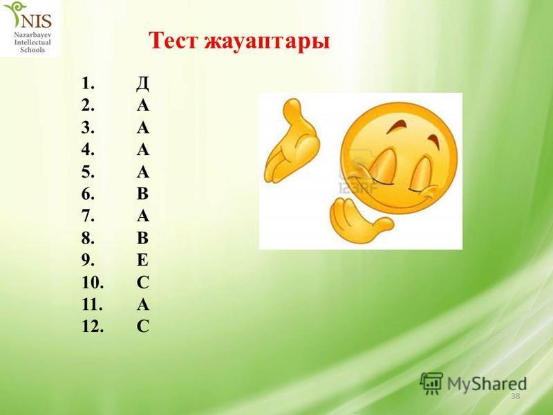 38 Тест жауаптары 1.Д 2.А 3.А 4.А 5.А 6.В 7.А 8.В 9.Е 10.С 11.А 12.С