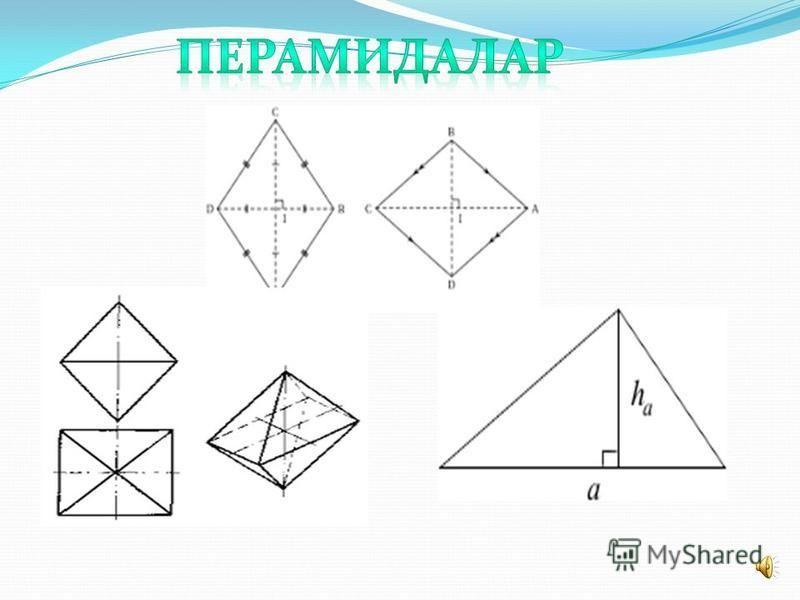 Пирамида (к ө не грекше: πυραμίς з ә улім) жа қ тарыны ң бірі к ө пб ұ рыш (Пирамида табаны) (кейде ү шб ұ рыш болуы да м ү мкін), ал қ ал ғ ан жа қ тары (б ү йір жа қ тары) т ө бесі (Пирамида т ө бесі) орта қ болып келетін ү шб ұ рыштардан т ұ ратын