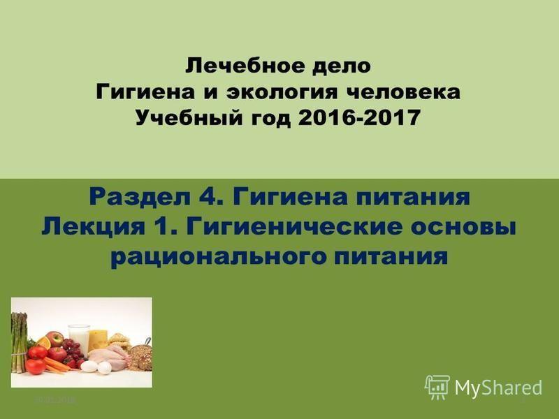 Лечебное дело Гигиена и экология человека Учебный год 2016-2017 Раздел 4. Гигиена питания Лекция 1. Гигиенические основы рационального питания 30.01.20181