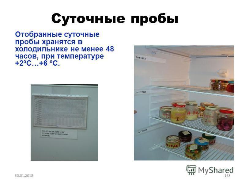 Отобранные суточные пробы хранятся в холодильнике не менее 48 часов, при температуре +2ºС…+6 ºС. Суточные пробы 30.01.2018168