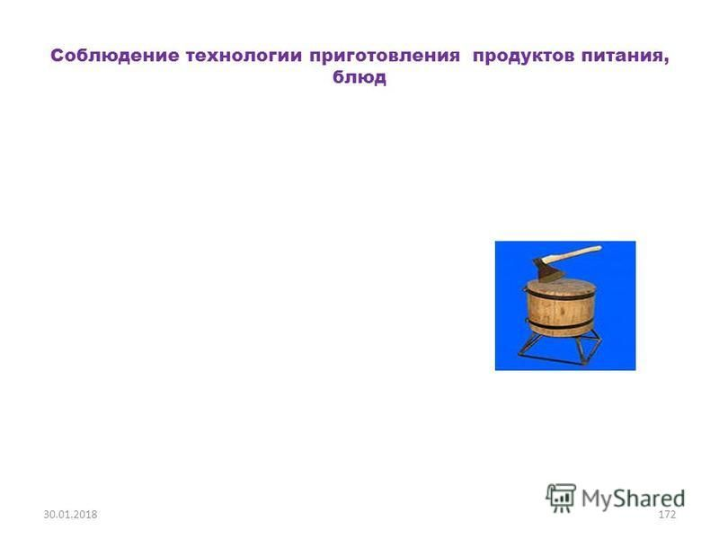 Соблюдение технологии приготовления продуктов питания, блюд 30.01.2018172