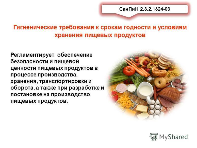 Гигиенические требования к срокам годности и условиям хранения пищевых продуктов Регламентирует обеспечение безопасности и пищевой ценности пищевых продуктов в процессе производства, хранения, транспортировки и оборота, а также при разработке и поста
