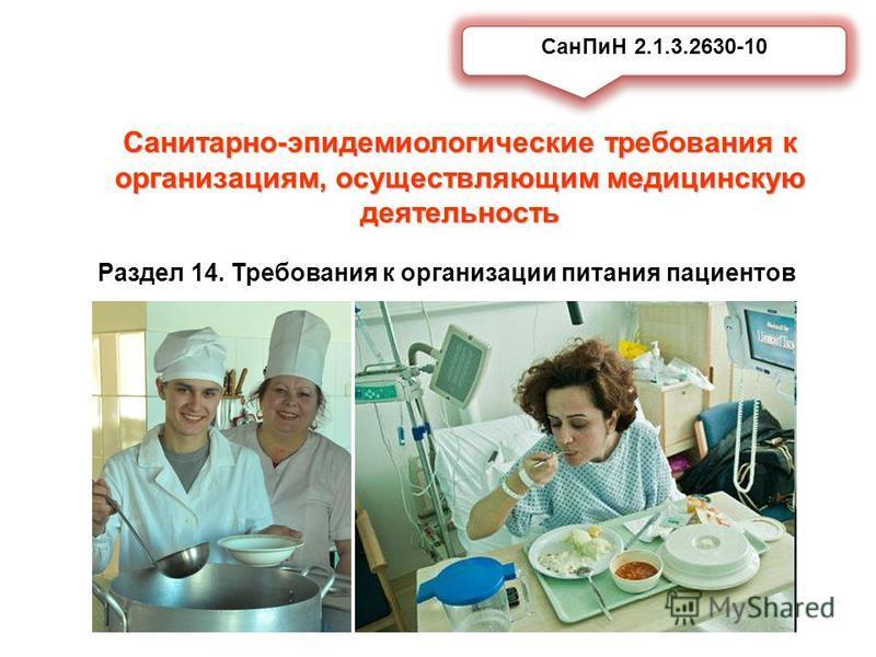 Санитарно-эпидемиологические требования к организациям, осуществляющим медицинскую деятельность Сан ПиН 2.1.3.2630-10 Раздел 14. Требования к организации питания пациентов