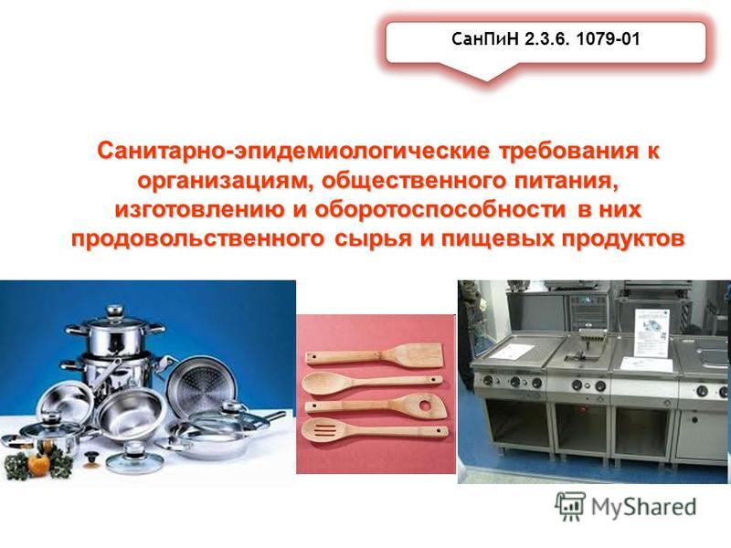 Сан Пи Н 2.3.6. 1079-01 Санитарно-эпидемиологические требования к организациям, общественного питания, изготовлению и оборотоспособности в них продовольственного сырья и пищевых продуктов