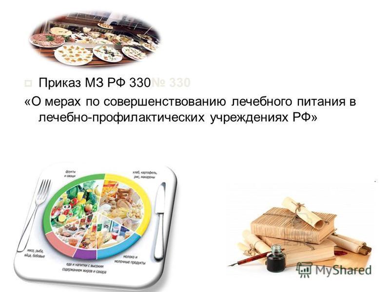 Приказ МЗ РФ 330 330 «О мерах по совершенствованию лечебного питания в лечебно-профилактических учреждениях РФ»