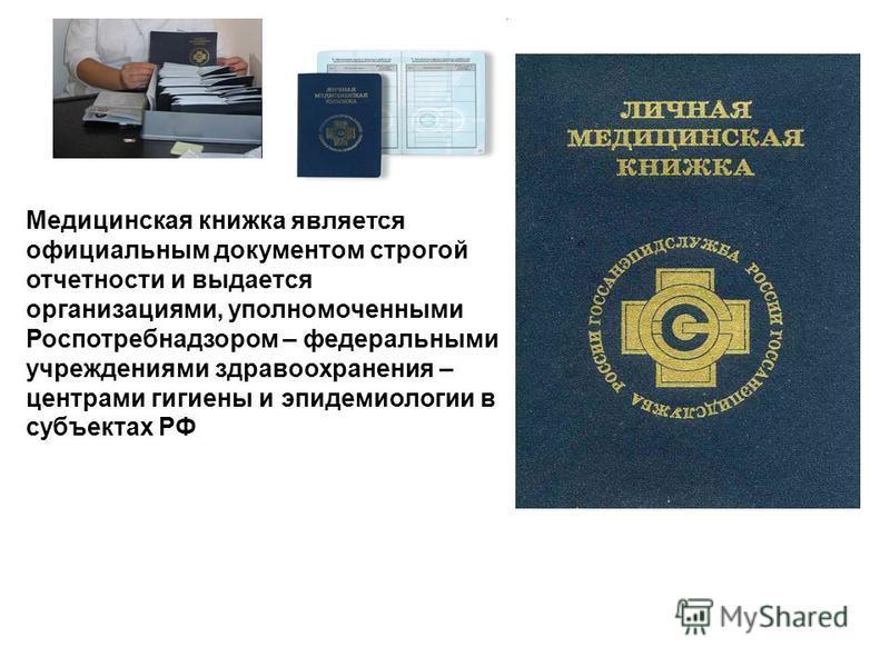 Медицинская книжка является официальным документом строгой отчетности и выдается организациями, уполномоченными Роспотребнадзором – федеральными учреждениями здравоохранения – центрами гигиены и эпидемиологии в субъектах РФ
