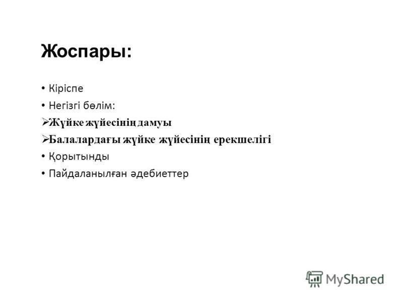 Жоспары: Кіріспе Негізгі бөлім: Жүйке жүйесінің дамуы Балалардағы жүйке жүйесінің ерекшелігі Қорытынды Пайдаланылған әдебиеттер