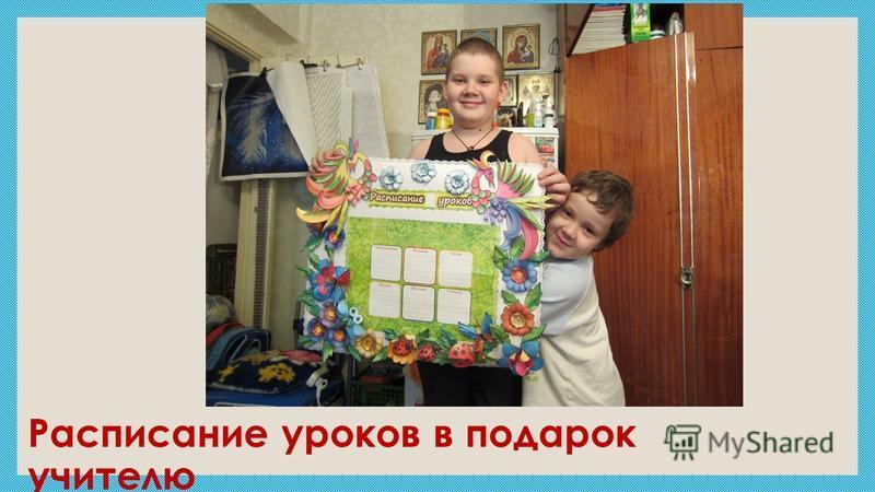 Расписание уроков в подарок учителю