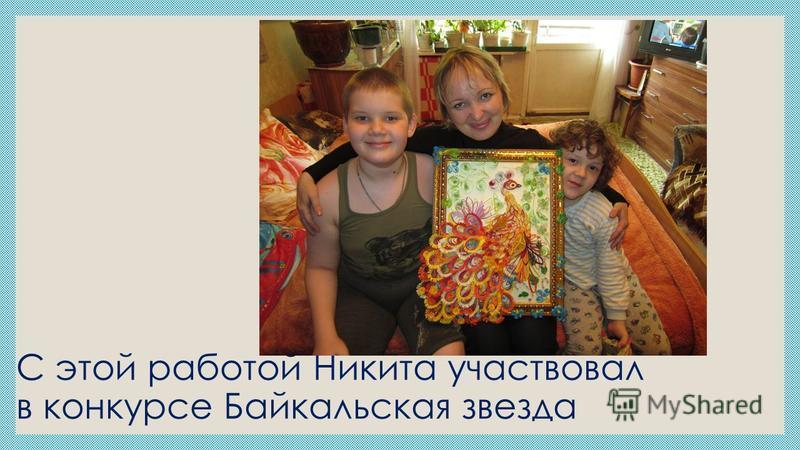 С этой работой Никита участвовал в конкурсе Байкальская звезда