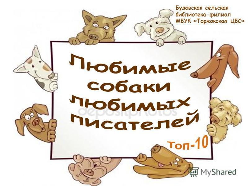 Будовская сельская библиотека-филиал МБУК «Торжокская ЦБС»
