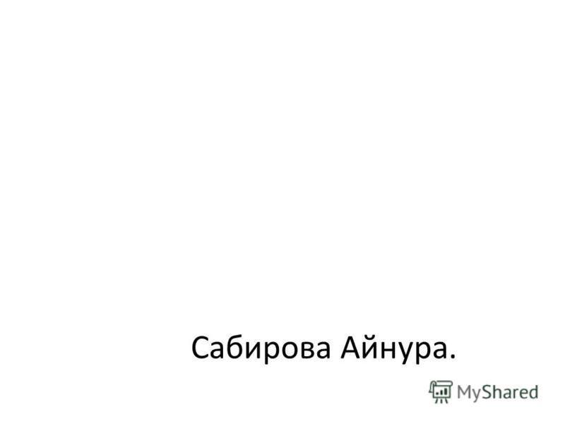 Сабирова Айнура.