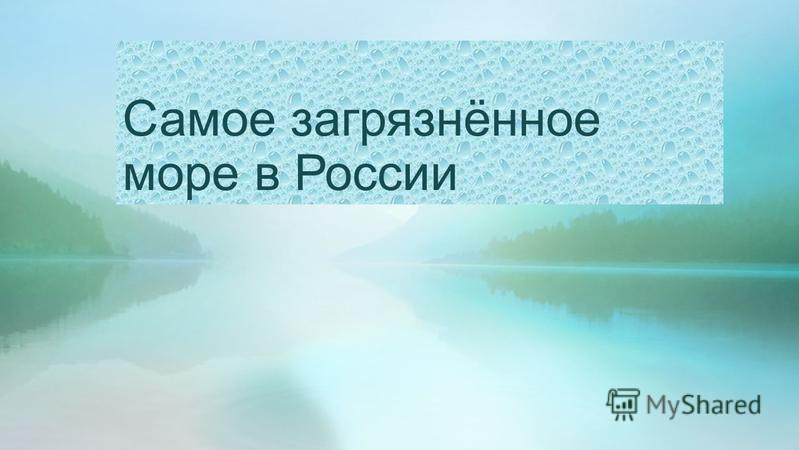 Самое загрязнённое море в России