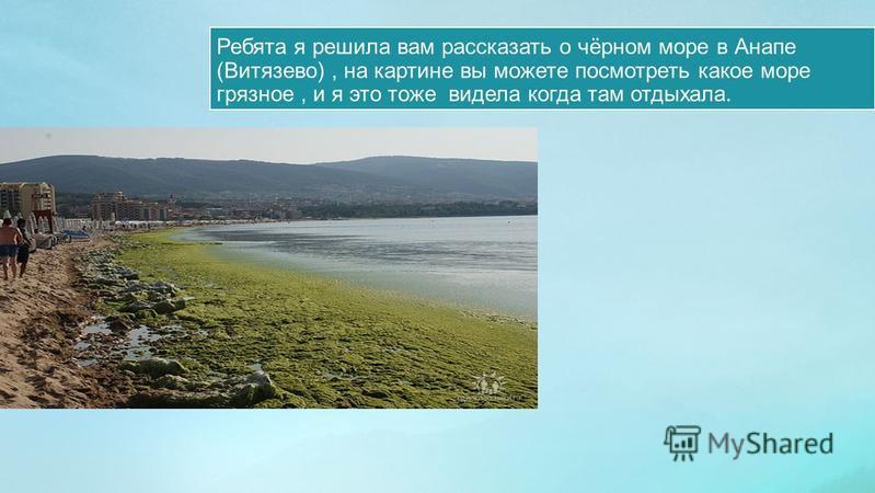 Ребята я решила вам рассказать о чёрном море в Анапе (Витязево), на картине вы можете посмотреть какое море грязное, и я это тоже видела когда там отдыхала.