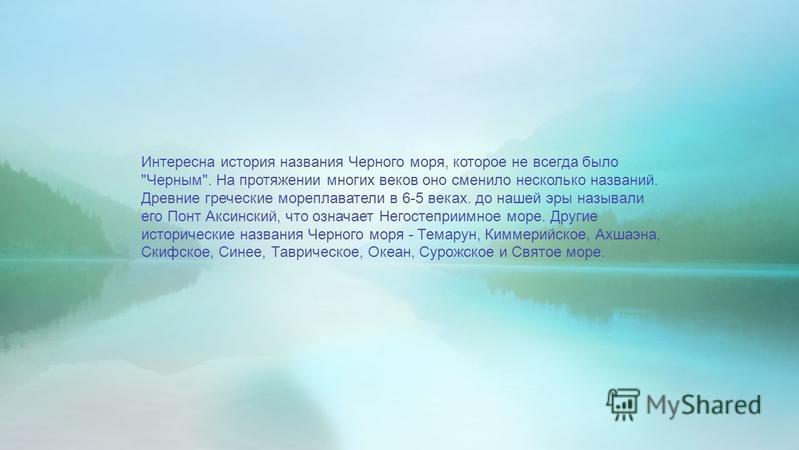 Интересна история названия Черного моря, которое не всегда было