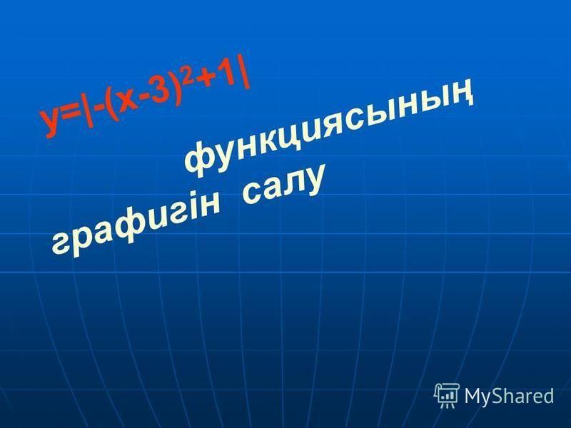 y=|-(x-3) 2 +1| функциясының графигін салу