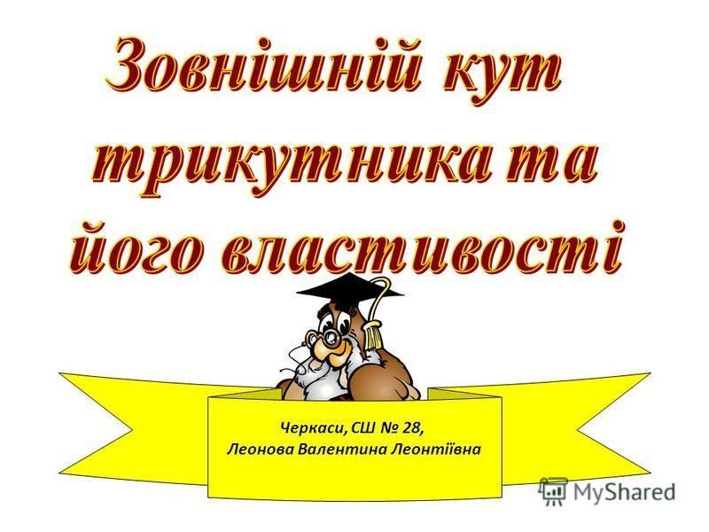 Черкаси, СШ 28, Леонова Валентина Леонтіївна