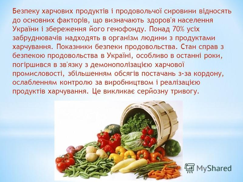 Безпеку харчових продуктів і продовольчої сировини відносять до основних факторів, що визначають здоров'я населення України і збереження його генофонду. Понад 70% усіх забруднювачів надходять в організм людини з продуктами харчування. Показники безпе