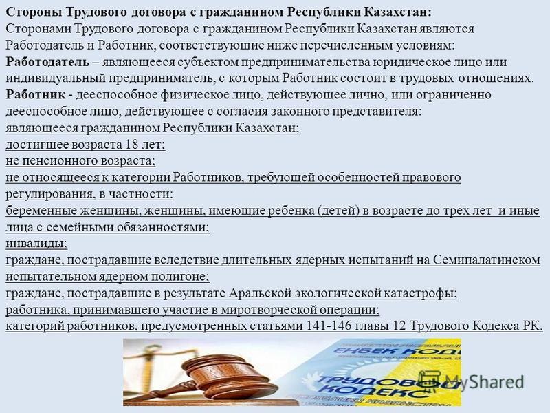 Стороны Трудового договора с гражданином Республики Казахстан: Сторонами Трудового договора с гражданином Республики Казахстан являются Работодатель и Работник, соответствующие ниже перечисленным условиям: Работодатель – являющееся субъектом предприн