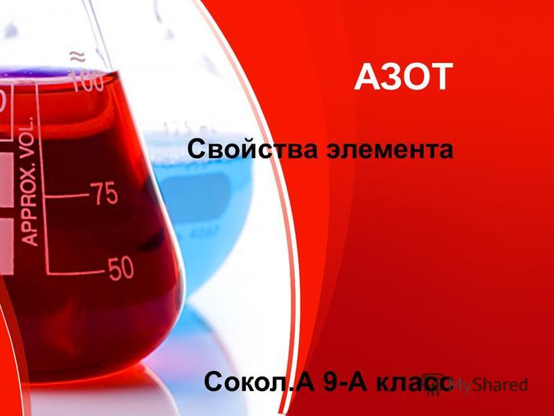 АЗОТ Свойства элемента Сокол.А 9-А класс