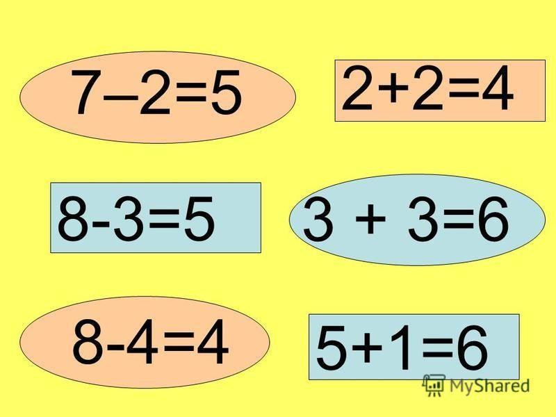 5+1=6 3 + 3=6 7–2=5 8-3=5 2+2=4 8-4=4