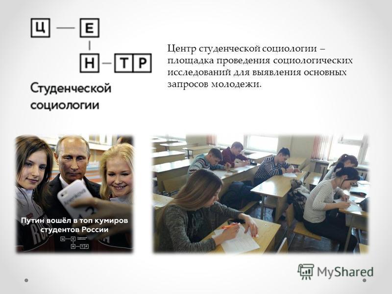 Центр студенческой социологии – площадка проведения социологических исследований для выявления основных запросов молодежи.