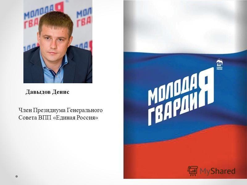 Давыдов Денис Член Президиума Генерального Совета ВПП «Единая Россия»