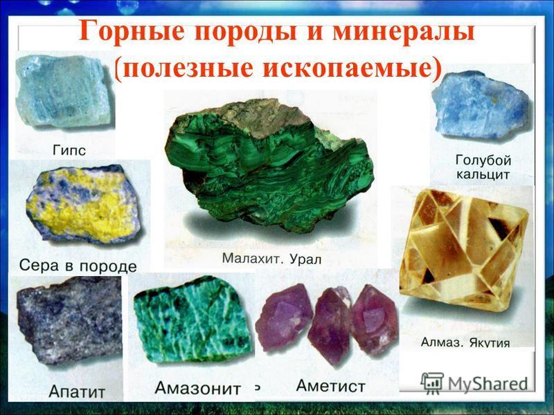 Горные породы и минералы (полезные ископаемые)