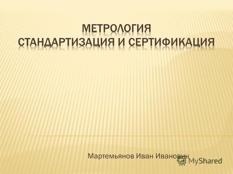 Мартемьянов Иван Иванович