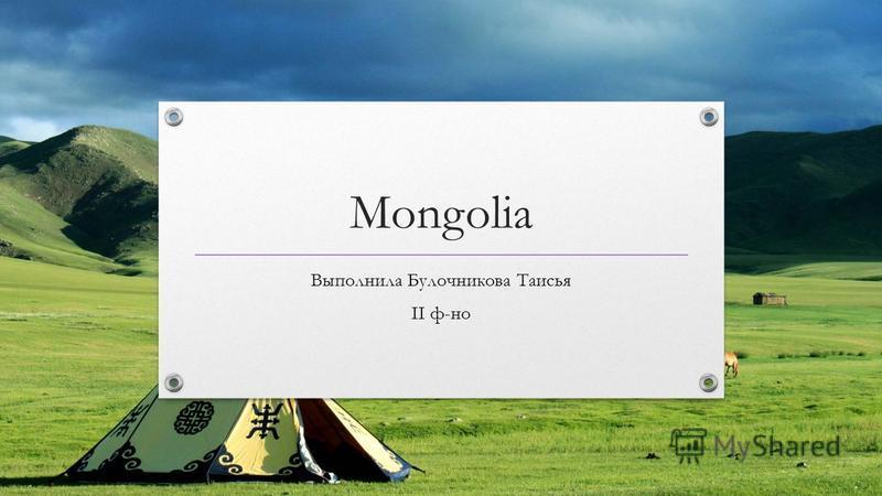 Mongolia Выполнила Булочникова Таисья II ф-но