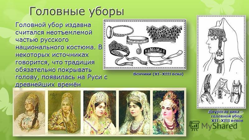 Женская одежда В зимний период дамы надевали шубы, а также накидки с завязками, наподобие передников – «поневы», которые защищали нижнюю часть тела сзади и с боков. Их наличие зафиксировано уже в 11 веке нашей эры.